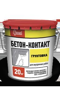 Грунтовка Бетон-контакт Старатели, 20 кгГрунтовки<br>Грунтовка для придания сцепляющих качеств гладким бетонным поверхностям.<br>