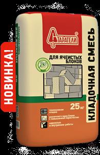 Кладочная смесь для ячеистых блоков Старатели, 25 кгПлиточные и монтажные клеи<br>Предназначена для кладки стен в малоэтажном строительстве<br>