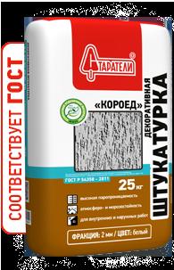 Декоративная Штукатурка КОРОЕД 2мм Старатели, 25 кг