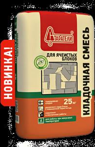 Кладочная смесь для ячеистых блоков (зимняя) Старатели, 25 кг